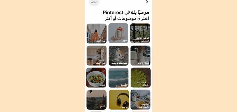 Pinterest Makes Arabic Available as a Language Option on All Platforms