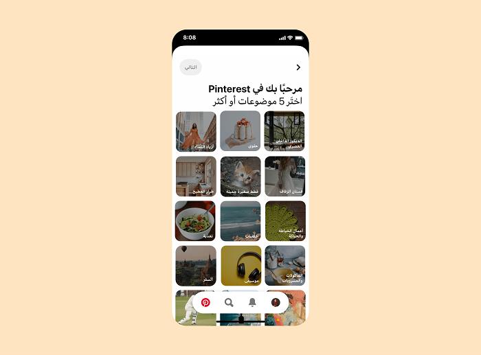 Pinterest Arabic
