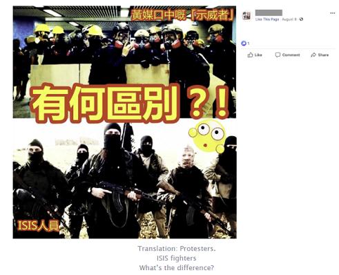 Facebook Hong Kong protests example