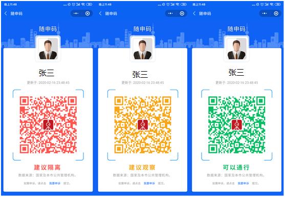 WeChat bar code